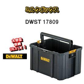 【送料無料!】DEWALTデウォルト デオルトミルクボックスDWST17809