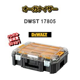 【送料無料!】DEWALT デウォルト デオルトオーガナイザーDWST17805