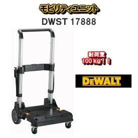 【送料無料!】DEWALTデウォルト デオルトモビリティユニットDWST17888