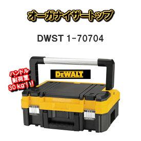【送料無料!】DEWALTデウォルト デオルトオーガナイザートップDWST1-70704