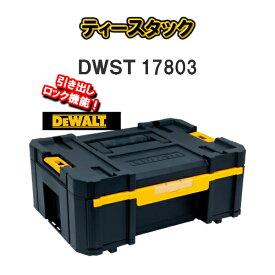【送料無料!】DEWALT デウォルト デオルトティースタックDWST17803