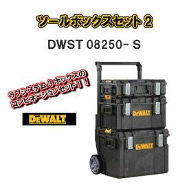 【送料無料!】DEWALTデウォルト デオルトツールボックスセット2DWST08250S