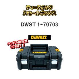 【送料無料!】DEWALTデウォルト デオルトティースタックスモールボックスDWST1-70703