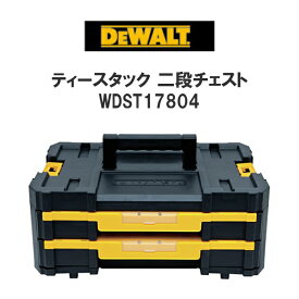 【送料無料!】DEWALT デウォルト デオルトティースタックDWST17804
