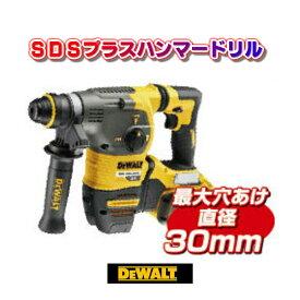 【送料無料!】DEWALTデウォルト デオルトSDSプラスハンマードリルDCH333X2