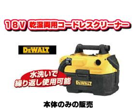 【送料無料!】DEWALT デウォルト デオルト18V乾漆両用コードレスクリーナーDCV580