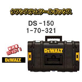 【送料無料!】DEWALTデウォルト デオルトタフシステムツールボックスDS150(1-70-321)
