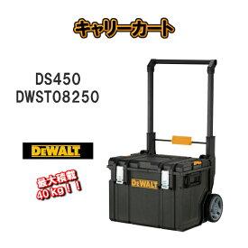 【送料無料!】DEWALTデウォルト デオルトツールキャリアDWST-08250