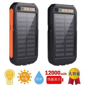 モバイルバッテリー ソーラーチャージャー 太陽光 大容量 スマホ用品 防水 LEDライト 充電器 12000mAh レジャー 外出