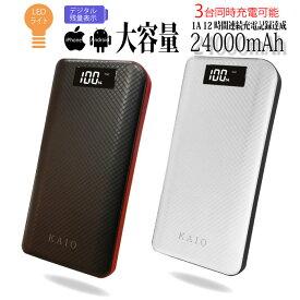 モバイルバッテリー 3台同時充電 24000mAh iPhone 大容量 軽量 アンドロイド マイクロUSB 出張 キャンプ