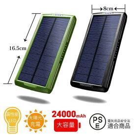 モバイルバッテリー ソーラーチャージャー 太陽光 大容量 スマホ用品 LEDライト 充電器 24000mAh レジャー 外出