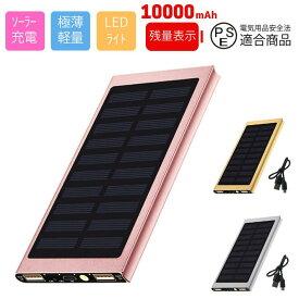 モバイルバッテリー 薄型 軽量 ソーラーチャージャー 太陽光 大容量 スマホ用品 LEDライト 充電器 10000mAh レジャー 外出 ローズ ピンク ゴールド シルバー