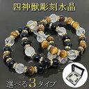 ブレスレット メンズ パワーストーン 天然石 \ スペシャルセット / 専用BOX さざれ水晶付き 高品質 選べる3タイプ …