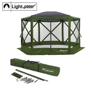 インスタントテント シェルター 1分程で簡単組立て インスタントスクリーンキャノピー メッシュ テント モスキートネット 蚊帳 かや ライトスピード インスタントスクリーンガゼボ シェル