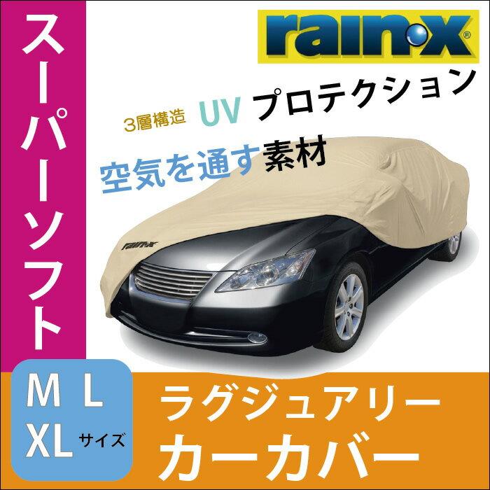 カーカバー ボディカバー 自動車カバー 車体カバー ボディーカバー 車 3層構造RAINX レインエックス ラグジュアリーM L XL (日本語説明付き)RAIN-X AUTO COVER