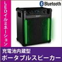 ION アイオン オーディオ ポータブル スピーカーシステム ブロックロッカー マックス Bluetooth対応の充電池内蔵ポータブルPAシステム ION Au...