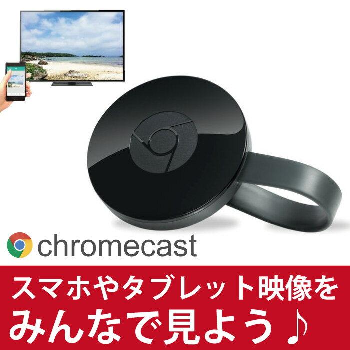 google chromecast2 グーグル クロムキャスト2 google chromecast クロームキャスト TVに接続 HDMI ストリーミング 音楽 動画 映像 携帯の映像を写せる アプリGA3A00133A16Z01