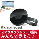 【楽天スーパーセール10%OFF】google chromecast2 グーグル クロムキャスト google chromecast クロームキャスト TVに接...