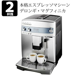 Is home for all エスプレッソマシーンデロンギ automatic professional taste; two cups of coffee maker mil Khufu rosser simultaneous マグニフィカ ESAM03110S espresso maker Delonghi espresso machine