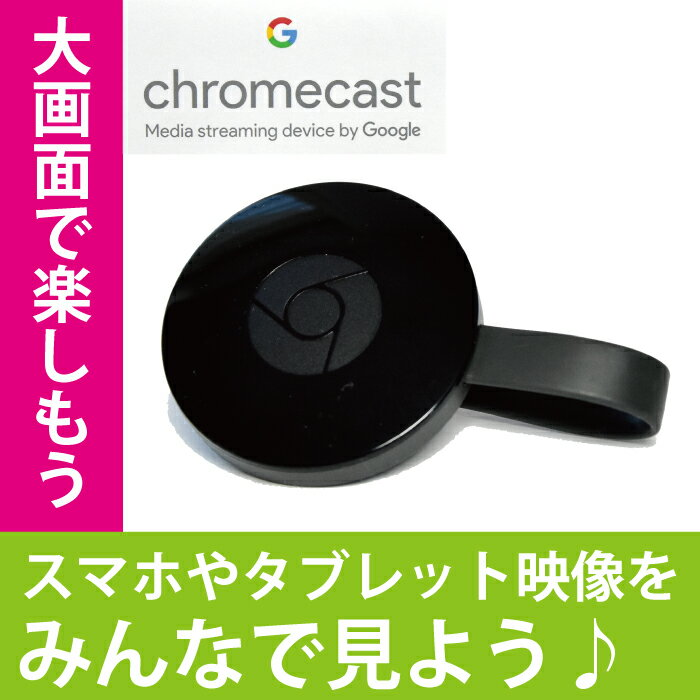 【送料500円一部地域除く】google chromecast2 グーグル クロムキャスト2 google chromecast クロームキャスト TVに接続 HDMI ストリーミング 音楽 動画 映像 携帯の映像を写せる アプリGA3A00133A16Z01