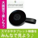 【送料500円一部地域除く】google chromecast2 グーグル クロムキャスト2 google chromecast クロームキャスト TVに接続 ...