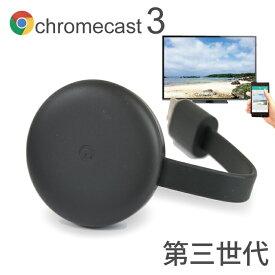 グーグル クロムキャスト3 第三世代 google chromecast3 google chromecast クロームキャスト TVに接続 HDMI ストリーミング 音楽 動画 映像 ワイヤレス ディスプレイアダプタ HDMI 2.4GHz 5GHz Wi-Fi ストリーミング