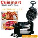 ダブルワッフルメーカー クイジナート CWM-1200PCJCuisinart Double Waffle Maker ワッフルメーカー ワッフル お菓子 手作...