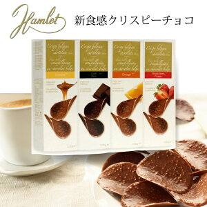 Hamlet ハムレット クリスピーベルギーチョコレート 125g×4 アソート バレンタイン チョコチップス 詰め合わせ
