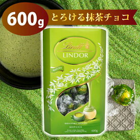 リンツ リンドールトリュフチョコ 600g 抹茶 抹茶味 バレンタインチョコ LINDOR TRUFFLES 大容量 一口サイズ 大人気 ホワイトデー ホワイトチョコ