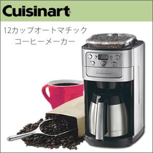 コーヒーメーカー 全自動 クイジナート 12カップ cuisinart