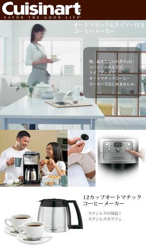 コーヒーメーカー全自動クイジナート12カップcuisinart