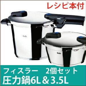 【送料無料☆】フィスラー Fissler 6L圧力鍋・圧力鍋蓋・3L圧力鍋・ガラス蓋 調理器 鍋 セット キッチン