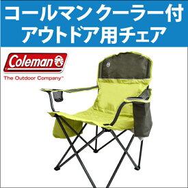 コールマン クーラー付きチェアー バーベキュー イス 椅子 デッキチェア アウトドア coleman
