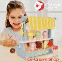 木製 アイスクリーム屋さんごっこ お店屋さんごっこ おままごと おもちゃ 木のおもちゃ 飾り インテリア ごっこ遊び …