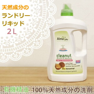 AlmaWin アルマウィン ランドリーリキッド クリナッツ 洗濯洗剤 2L(2000ml)ドイツの天然100%洗剤 AlmaWin