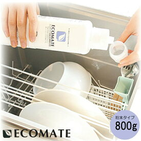 ECO MATE エコメイト 食器洗浄機用洗剤 粉末タイプ 800g 食洗機 やさしい 石けん洗剤 界面活性剤不使用