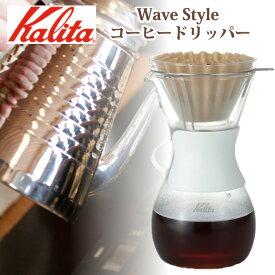 Kalita ウェーブスタイル Wave Style コーヒードリッパー セット ドリップポット ガラス ウェーブシリーズ 耐熱ガラス