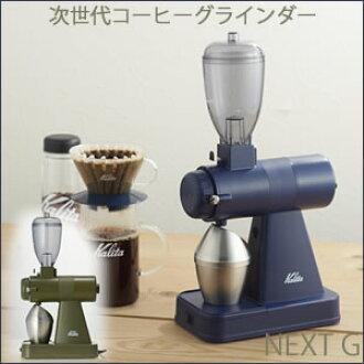 卡里克塔下 Kalita 下 G 电动咖啡研磨器切磨