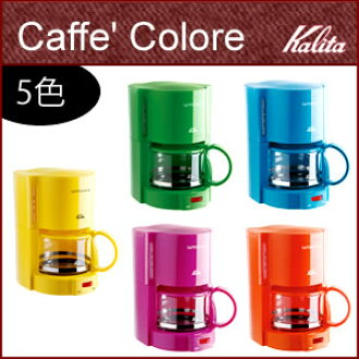 Kalita CaffeColore Cafe colore color 5 color drip coffee makers drip
