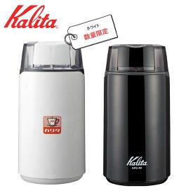 電動ミル KPG-40 コーヒーミル カットミル 片手で挽ける小型電動ミル 20秒で挽ける便利品 お手軽に本格コーヒーを 【Kalita】 カリタ