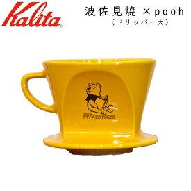 波佐見焼 プーさん ドリッパー ドリップ 陶器 大サイズ コラボ 焼き物 Kalita カリタ pooh 4人 黄色 コーヒー コーヒー用品 HA102 ハンドドリップ disney ディズニー