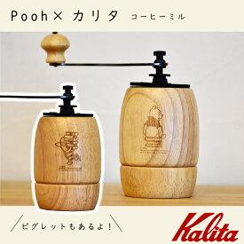 コーヒーミル 木製 手挽きミル コーヒー豆 プーさん ピグレット コラボ 焼き物 Kalita カリタ pooh 2人用 1人用 コーヒー コーヒー用品 KH-9N ハンドドリップ くまのプーさん 茶色 Disney ディズニー