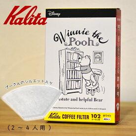 ドリップ紙 40枚入り ドリップフィルター プーさん ドリッパー紙 ロシ 濾紙 大サイズ コラボ 焼き物 Kalita カリタ pooh 2人用 4人用 コーヒー コーヒー用品 H102 ハンドドリップ 白 くまのプーさん Disney ディズニー