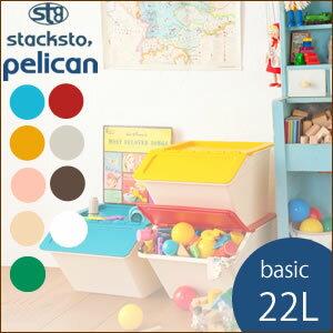 stacksto pelican(スタックストー ペリカン) basic 22L おもちゃなどのおかたづけに 収納BOX(グレー)