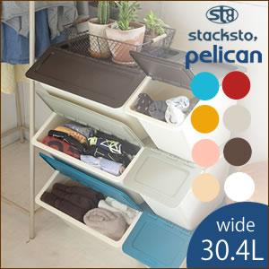 stacksto pelican(スタックストー ペリカン) wide 30.4L 衣類やおもちゃなどのおかたづけに