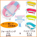 Babynet set main 1