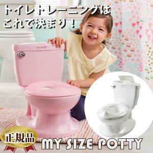 正規輸入品 マイサイズポッティ mysizepotty おまる トイレトレーニング トイレ 子ども 子供 幼児 オマル 補助便座 便座 ピンク 白 ホワイト 様式おまる 様式方