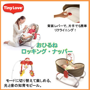 Product Name · Product Name  sc 1 st  Rakuten & cherrybell_kitchen | Rakuten Global Market: 3-in-1 Rocker Napper ... islam-shia.org