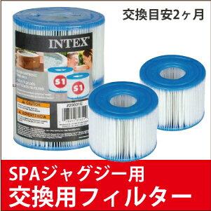 INTEX PURE SPA用 フィルターカートリッジ交換フィルター フィルター 2セット pure spaジェットバス バブル ジャグジープール