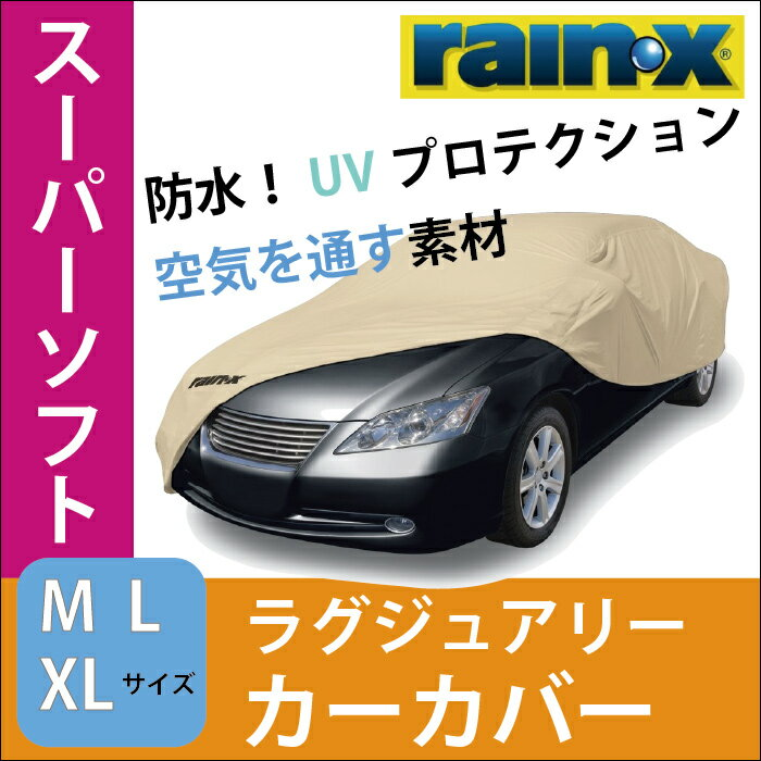 カーカバー ボディカバー 自動車カバー 車体カバー ボディーカバー 車 4層構造RAINX レインエックス ラグジュアリーM L XL (日本語説明付き)RAIN-X AUTO COVER